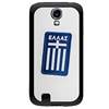 Greece Phone Cases - Samsung (All Models) sms-gree